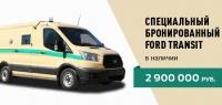 В продаже специальный бронированный автомобиль на базе Ford Transit по цене 2 900 000 рублей