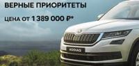 Cпециальная ставка 7,9% для покупки SKODA Kodiaq в кредит