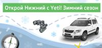 В Нижнем Новгороде состоится автопробег с участием владельцев SKODA Yeti в формате «Приключенческий квест»