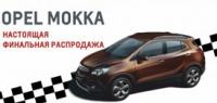 Opel MOKKA. Настоящая финальная распродажа в автосалоне Луидор-Авто!